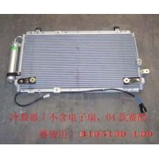 Радиатор кондиционера без осушителя Great Wall Pegasus 8105100-L00