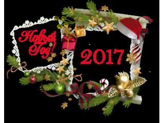 Работа в праздничный период. Новый Год 2017